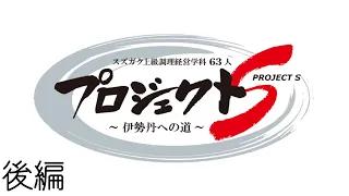 鈴木学園ドキュメンタリー プロジェクトS イセタンへの道 後編